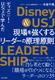 ディズニー・USJで学んだ 現場を強くするリーダーの原理原則
