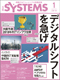 日経SYSTEMS 1月号