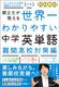 高校入試 世界一わかりやすい中学英単語(難関高校対策編)