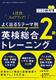 よく出る5テーマ別 英検®︎総合トレーニング2級