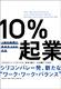 10%企業