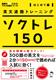 英文速読トレーニング ソクトレ150