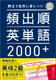 頻出順英単語2000+