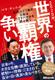 2020年、世界の覇権争い ~世界はどう動き、日本はどうすべきかを読み解く