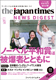 The Japan Times NEWS DIGEST Vol. 70
