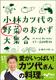 小林カツ代の野菜のおかず大集合