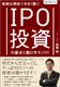 IPO投資の基本と儲け方ズバリ!