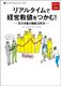経営者塾シリーズ [実務編]