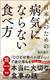 日本人のための病気にならない食べ方