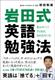 岩田式英語勉強法