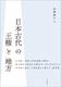日本古代の王権と地方