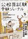 公務員試験受験ジャーナル vol.5