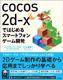 Cocos2d-xではじめるスマートフォンゲーム開発