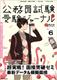 公務員試験 受験ジャーナル Vol.6 29年度版