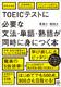TOEIC®テストに必要な文法・単語・熟語が同時に身につく本