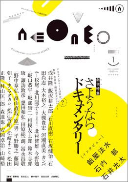 neoneo vol.1