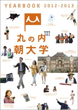 丸の内 朝大学 YEARBOOK 2013