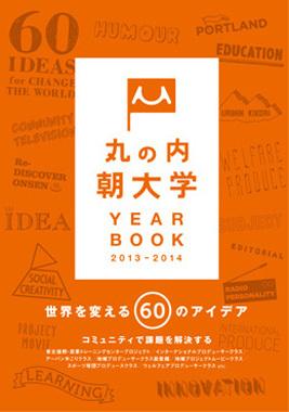 丸の内 朝大学 YEARBOOK 2014