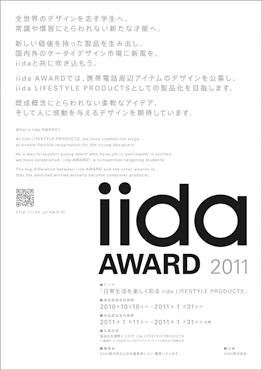 iida AWARD 2011
